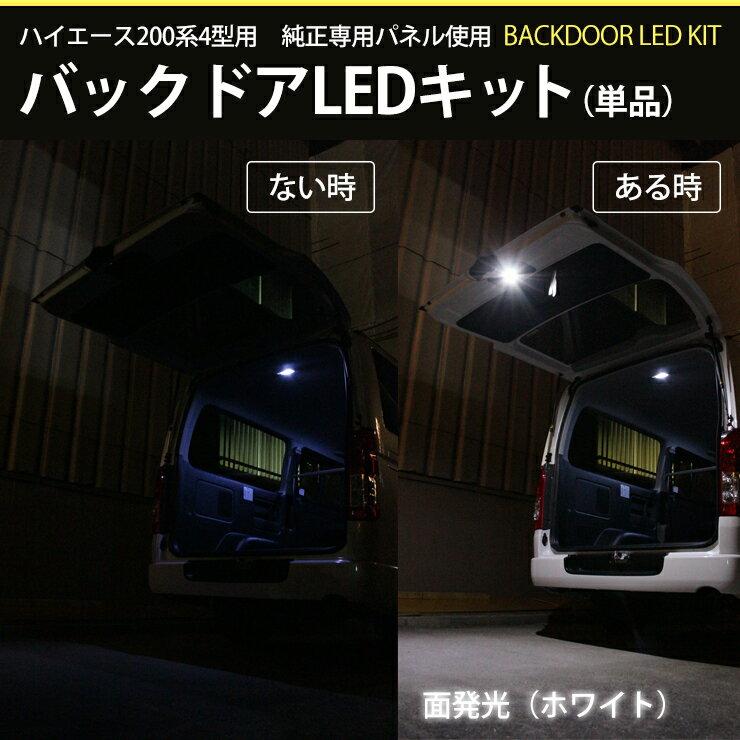 トヨタ ハイエース200系4型用 純正専用パネル使用 バックドアLEDランプ LED1個タイプ【AWESOME/オーサム】■バックドア バックゲート 面発光LED使用■10P05Nov16