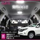 車種別専用設計面発光室内LEDルームランプキット8点セットトヨタ ランドクルーザー プラド GRJ150W/151W TRJ150W(H25.09〜H29.10)用…