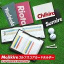 文字切れ名入れ ゴルフスコアカードホルダー 本革 (全6色/2タイプ)ゴルフ スコアカードホルダー スコアカードケース …