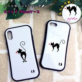 【名入れ可能】HEART-CATデザイン スクエア iPhoneケース iPhone 12/12Pro/12mini/12ProMax/11/11pro/XsMax/XR/XS/X/8/7用 iPhoneXR iPhoneXS iPhone8 iPhone11Proおしゃれ プレゼント アイフォンカバー アイフォンケース アイホン 猫 キャット かわいい