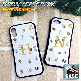 イニシャルリーフ スクエア iPhoneケース iPhone 12/12Pro/12mini/12ProMax/11/11pro/XsMax/XR/XS/X/8/7用 iPhoneXR iPhoneXS iPhoneX iPhone12 iPhone11Pro北欧 ナチュラル おしゃれ プレゼント アイフォンカバー アイフォンケース アイホン かわいい