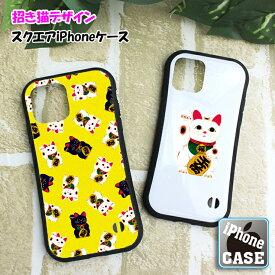 招き猫デザイン スクエア iPhoneケース iPhone 12/12Pro/12mini/12ProMax/11/11pro/XsMax/XR/XS/X/8/7用 iPhoneXR iPhoneXS iPhone12 iPhone8 iPhone11Proおしゃれ プレゼント アイフォンカバー アイフォンケース アイホン 猫 ネコ かわいい