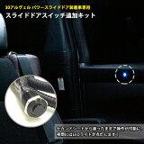 トヨタ30アルヴェルパワースライドドア装着車専用スライドドアスイッチ追加キット腰を浮かさず楽々操作ができます♪夜間にはLEDライトが点灯!30アルファード30ヴェルファイア【AWESOME/オーサム】