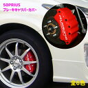 プリウス ZVW50/ZVW55専用 ブレーキキャリパーカバー(フロント+リアセット)全6カラー 50プリウス10P05Nov16