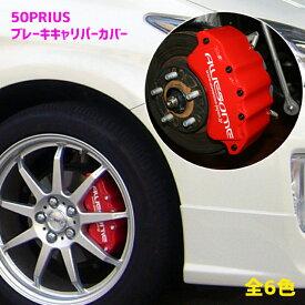 プリウス ZVW50/ZVW55専用 ブレーキキャリパーカバー(フロント+リアセット)全6カラー 50プリウス