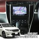 【AWESOME/オーサム】 トヨタ ハリアー (G's含む) ハリアーハイブリッド ZSU60W/65W/AVU65W 前期 用8インチカーナビ取付キットTOYOTA …