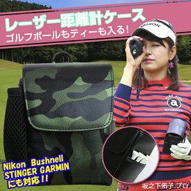 【名入れ可能】レザー調 レーザー距離計ケース(全8色)ゴルフボールもティーも入る!ゴルフ ティー プロゴルファー ゴルフ用 GOLF Nikon Bushnell STINGER GARMIN ケース 収納 カラビナ付き ベルトループ付き 迷彩