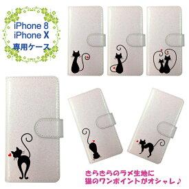 【ネコポス限定 送料無料】iPhone7 iPhone8 iPhoneX XS 専用ケース HEART-CAT DESIGN(全6種)プリント手帳型 マグネット アイフォン8 アイフォン10印刷 ラメ 猫 ネコ ねこ キャット シルエット ハートアイフォンカバー アイフォンケース