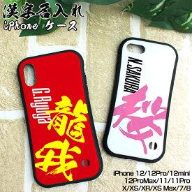 漢字 名入れ スクエア iPhoneケース iPhone 12/12Pro/12mini/12ProMax/11/11pro/XsMax/XR/XS/X/8/7用 iPhoneXR iPhoneXS iPhoneX iPhone8 iPhone11Proおしゃれ 印刷 プレゼント アイフォンカバー アイフォンケース アイホン 名入れ かわいい オリジナル
