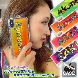 スプラッシュ文字切れ ネオンサンド iPhoneケース iPhone11/11pro/11pro MAX/XS/X/8/7用 iPhone11 iPhoneXS iPhoneX iPhone8 iPhone7 流れる 動くおしゃれ 印刷 プレゼント アイフォンカバー アイフォンケース アイホン 名入れ かわいい ラッピング無料