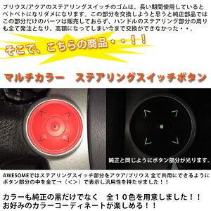 【DM便発送限定】マルチカラーステアリングスイッチボタン(全10色)プリウスアクアプリウスα30プリウス【AWESOME/オーサム】05P09Jan16