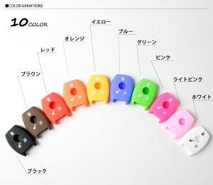 【メール便限定】シリコンフィットスマートキーケース(ベンツ)【全10色】スマートキーにぴったりで手触りもやわらかくて気持いい!シリコンカバー【楽フェス_ポイント2倍】