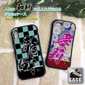 人気の和柄に名入れできる! スクエア iPhoneケースiPhone 12/12Pro/12mini/11/11pro/XsMax/XR/XS/X/8/7用 名入れ iPhoneXsMax iPhoneXR iPhoneXS iPhoneX iPhone8 iPhone11Proおしゃれ 印刷 プレゼント アイフォンカバー アイフォンケース ケース