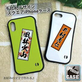 名入れも可能♪ 千社札デザイン スクエア iPhoneケース iPhone 12/12Pro/12mini/12ProMax/11/11pro/XsMax/XR/XS/X/8/7用 iPhone12Pro iPhoneXR iPhone8 iPhone11Proおしゃれ プレゼント アイフォンカバー アイフォンケース アイホン かわいい オリジナル