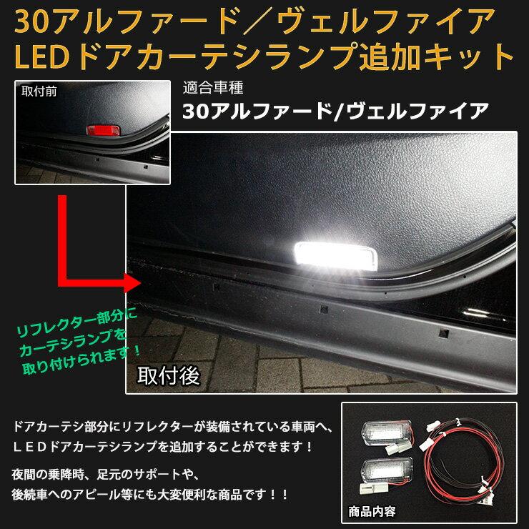 トヨタ 30アルファード/ヴェルファイア用 LEDドアカーテシランプ追加キットLEDドアカーテシランプ2個 アルファード ヴェルファイア カーテシ ドアカーテシ リフレクター 夜間 10P05Nov16
