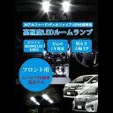 トヨタ 30アルファード/30ヴェルファイア LED仕様車用 フロント用 高照度LEDルームランプ※バルブ仕様車には装着不可新型アルファード …