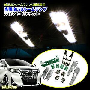 トヨタ 30アルファード/30ヴェルファイア LED仕様車用 フロント&リア用セット 高照度LEDルームランプ※バルブ仕様車には装着不可新型アルファード 新型ヴェルファイア アルファード30 ヴェ