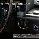 トヨタ 30アルヴェル パワースライドドア装着車専用 スライドドアスイッチ追加キット(純正ホールタイプ)ハンドル右奥の純正ホールに開…