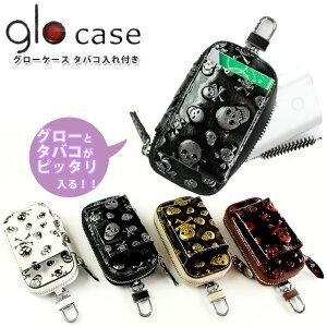 glo グロー専用 ケース タバコ入れ付き スカルシリーズ (全4色) glo series2 mini も入る! glo mini ケース グローミニ グローmini グロー ケース カバー レザー グローケース gloケース カラビナ付き