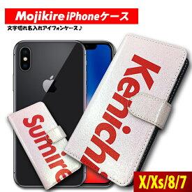 【ネコポス限定 送料無料】文字切れ名入れ iPhone7 iPhone8 iPhoneX XS 専用ケース 手帳型 マグネット アイフォン8 アイフォン10印刷 ラメ ハート シンプル レディース プレゼントアイフォンカバー アイフォンケース アイフォンテン
