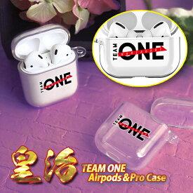 TEAM ONE オリジナル Airpods & AirPods Pro ケース (クリアタイプ)キックボクサー皇治 ケース カバー エアポッズ エアーポッズ イヤホン Apple アクセサリー Airpods2 ワイヤレス 保護 落下防止