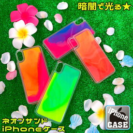 暗闇で光る 動く ネオンサンド iPhoneケース (全4色)iPhone11 / iPhone11pro / iPhone11proMAX / iPhoneXS / iPhoneX / iPhone8 / iPhone7 用アイフォン10 レディース メンズ プレゼント流れる 動く おしゃれ プレゼント アイフォンカバー アイフォンケース