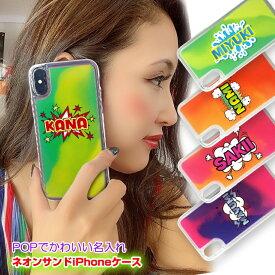 POPでかわいい名入れ ネオンサンド iPhoneケース iPhone 11/11pro/11pro MAX/XS/X/8/7用 iPhone11 iPhoneXS iPhoneX iPhone8 iPhone7 流れる 動くおしゃれ 印刷 プレゼント アイフォンカバー アイフォンケース アイホン 名入れ かわいい ラッピング無料
