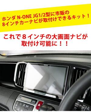 【AWESOME/オーサム】ホンダN-ONEJG1/JG2型用8インチカーナビ取付キットパネルキットビッグエックス楽ナビアルパインカロッツェリアケンウッド8型エヌワンNONENONE