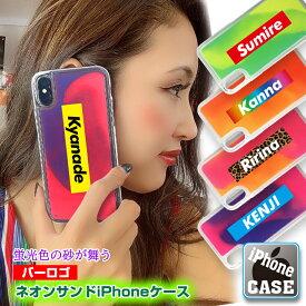 バーロゴ 名入れ ネオンサンド iPhoneケース iPhoneケース iPhone11 / iPhone11pro/ iPhone11pro MAX / iPhoneXS / iPhoneX / iPhone8 / iPhone7 アイフォン10 レディース プレゼント流れる 動く おしゃれ 印刷 アイフォンカバー アイフォンケース