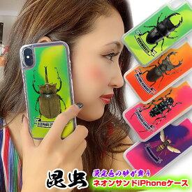 【名入れも可能】昆虫 ネオンサンド iPhoneケースカブトムシ クワガタ ハチ テントウムシiPhone11 iPhone11ProMAX iPhoneXS iPhoneX iPhone8 iPhone7 流れる 動くおしゃれ 印刷 プレゼント アイフォンカバー アイフォンケース アイホン かわいい NEONSAND INSECT