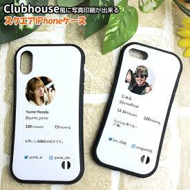 Clubhouse風 写真印刷 スクエア iPhoneケースiPhone 12/12Pro/12mini/11/11pro/XsMax/XR/XS/X/8/7用オーダー お好きな写真で作れる! オーダーメイド オリジナル 写真 プリントアイフォンカバー アイフォンケース アイホン