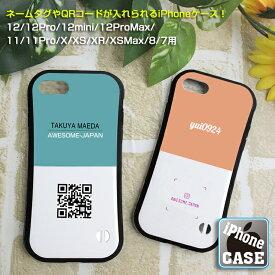 QRコードやネームタグなどが印刷できる スクエア iPhoneケース iPhone 12/12Pro/12mini/12ProMax/11/11pro/XsMax/XR/XS/X/8/7用 iPhoneXR iPhoneXS iPhoneX iPhone8 iPhone11Proおしゃれ 名刺 アイフォンカバー アイフォンケース アイホン 名入れ かわいい
