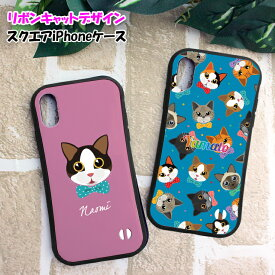 リボンキャットデザイン スクエア iPhoneケース iPhone 12/12Pro/12mini/12ProMax/11/11pro/XsMax/XR/XS/X/8/7用 iPhoneXR iPhoneXS iPhone12 iPhone8 iPhone11Proおしゃれ プレゼント アイフォンカバー アイフォンケース アイホン 猫 ネコ かわいい