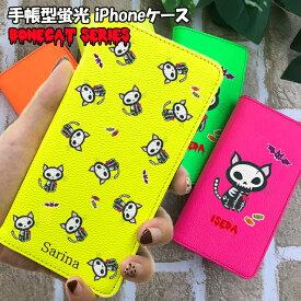 【名入れ可能】ボーンキャット 手帳型 蛍光iPhoneケース iPhone 12/12Pro/12mini/11/11Pro/XS/X/8/7用 猫 ネコ ねこ キャットiPhone11Pro iPhone11 iPhoneXS iPhone8 iPhone7アイフォンカバー アイフォンケース 名入れ かわいい ラッピング