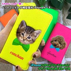 うちのペット♪フェイス名入れ手帳型蛍光iPhoneケースiPhoneXS/X/8/7用iPhoneXSiPhoneXiPhone8iPhone7愛犬愛猫プレゼントアイフォンカバーアイフォンケースおしゃれオリジナル
