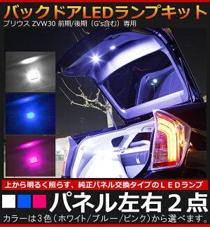 プリウスZVW30(前期/後期)専用バックドアLEDランプキットパネル(単品)【AWESOME/オーサム】■バックドアバックゲート面発光LED使用■