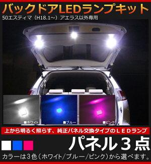 50系エスティマ(H18.1〜)専用バックドアLEDランプキットパネル3点【AWESOME/オーサム】■バックドアバックゲート面発光LED使用■