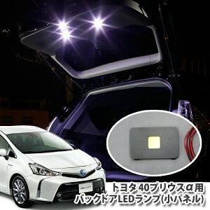 プリウスα(プリウスアルファ)ZVW40/41専用バックドアLEDランプパネルキット(小・単品)■バックドアバックゲート面発光LED使用■