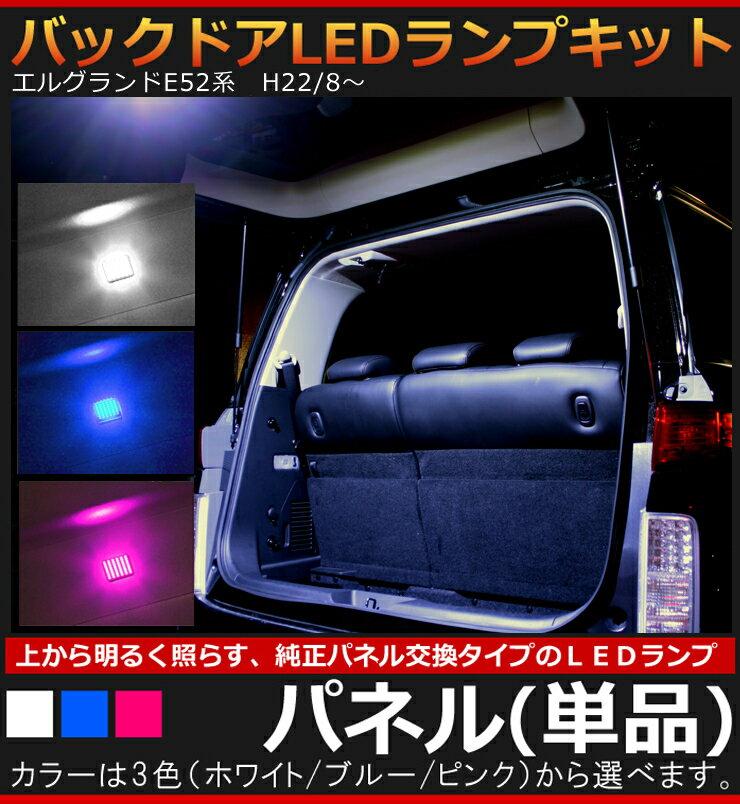 ニッサン エルグランド E52系(H22/8〜)専用 バックドアLEDランプキット パネル(単品)【AWESOME/オーサム】■ラゲッジ バックゲート 面発光LED使用■10P05Nov16