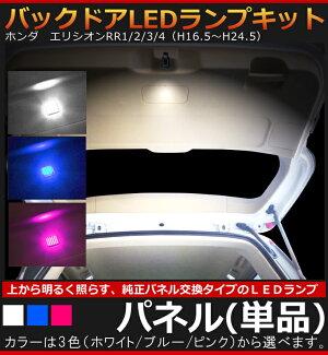 ホンダエリシオンRR1/2/3/4(H16/5〜)専用バックドア(トランク)LEDキット