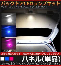 ホンダ エリシオン RR1/2/3/4(H16.5〜H24.5)専用 バックドア(トランク)LEDランプキット パネル(単品)【AWESOME/オーサム】■ラゲッジ バックゲート 面発光LED使用■10P05Nov16