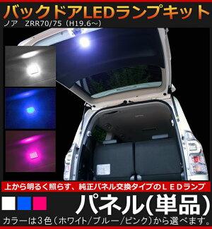 トヨタノアZRR70/75(H19/6〜)専用バックドアパネルLEDランプキット