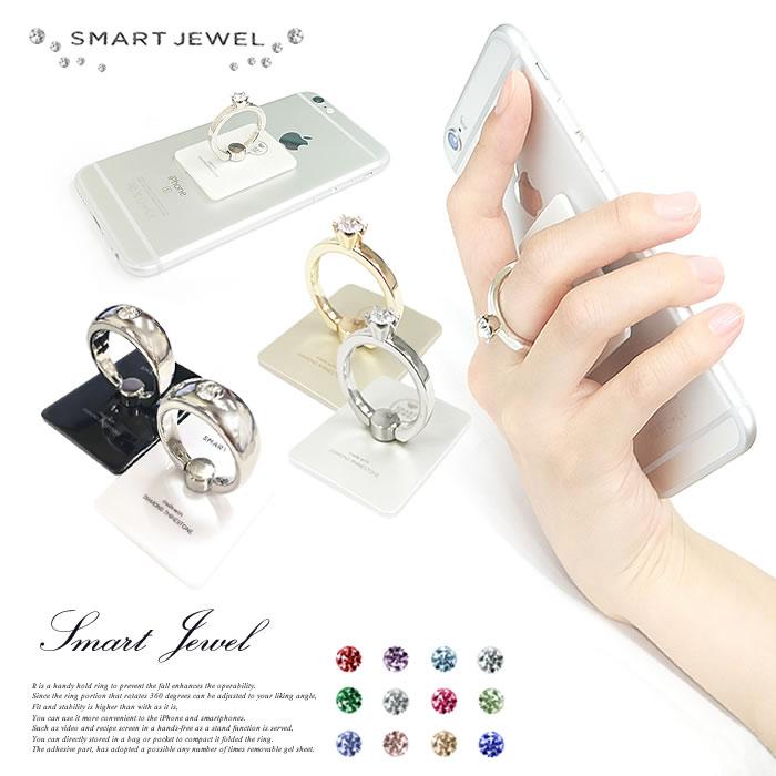 【新作入荷】【メール便送料無料】スマートジュエル バンカーリング 誕生石 宝石 誕生日 スマホリング 落下防止 スマホスタンド タブレット iPhone iPad 全機種 スマホホルダー スマートフォン スタンド iPhone6 iPhone6s 6s Plus ギフト プレゼント