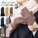 【期間限定☆手袋1000円+税均一】スマホ手袋 スマートフォン対応手袋 もこもこリボン手袋 リボン エコファー ファー …
