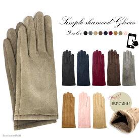 スマホ手袋 スマートフォン対応手袋 シンプルシャムード手袋 リボン ボア 手袋 五本指 レディース※代引き手数料&送料(一部地域:別送料)別途。[送料無料]