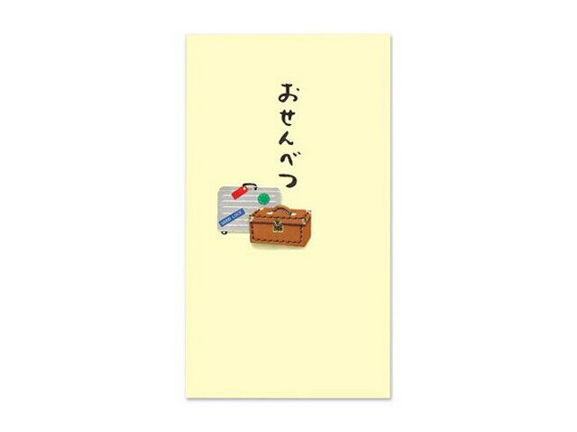 MIDORI(ミドリ) PCポチ袋 お餞別 トランク柄