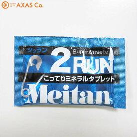 【サプリメント】 梅丹本舗 Meitan 2RUN ツゥラン
