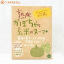 のらくら農場 熟成かぼちゃと玄米のスープ 1人前 [レトルト alokh-170407]※メール便1通につき、2個送れます。