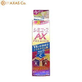 【医薬部外品】 SHIMI ACE(シミエース) 薬用シミエース AX プレミアム (クラシエ薬用クリームWa)