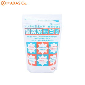 CHINOSHIO(チノシオ) 酸素系漂白剤 500g